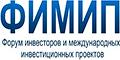 Форум инвесторов и международных инвестиционных проектов - ФИМИП