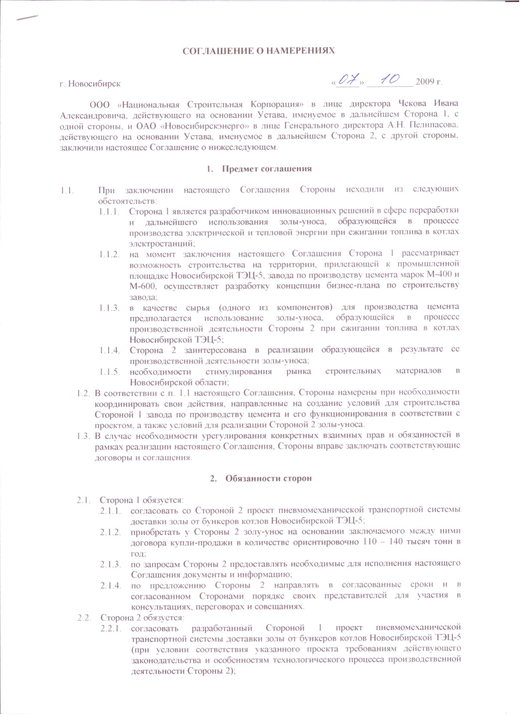Соглашение о намерениях для участия в конкурсе